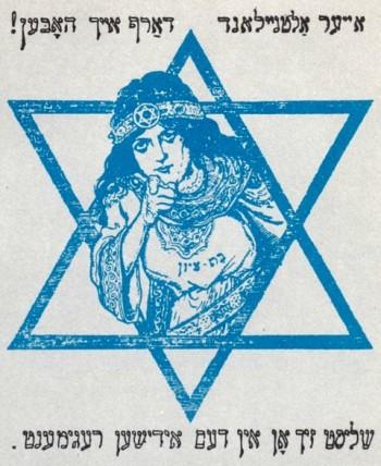 """Hoa Kì: """"Tham gia vào nghiệp đoàn Do Thái"""""""
